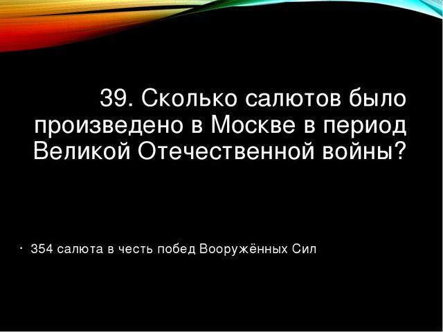 39. Сколько салютов было произведено в Москве в период Великой Отечественной...