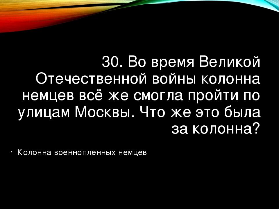 30. Во время Великой Отечественной войны колонна немцев всё же смогла пройти...
