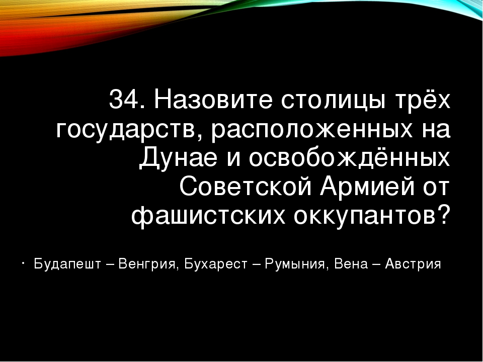 34. Назовите столицы трёх государств, расположенных на Дунае и освобождённых...