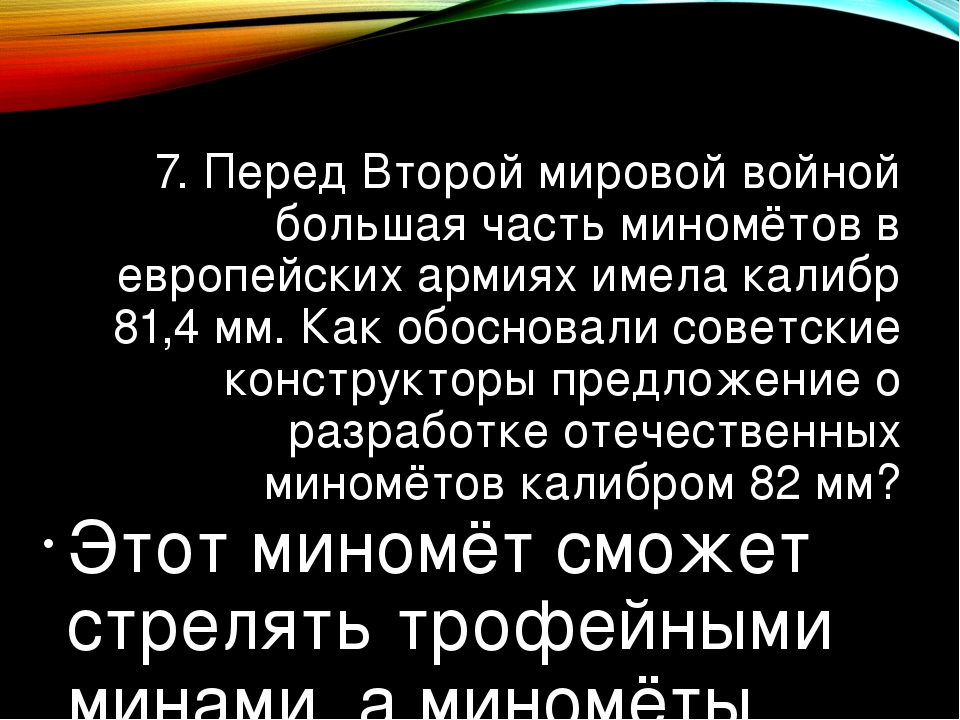 7. Перед Второй мировой войной большая часть миномётов в европейских армиях и...
