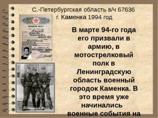 С.-Петербургская область в/ч 67636 г. Каменка 1994 год В марте 94-го года его