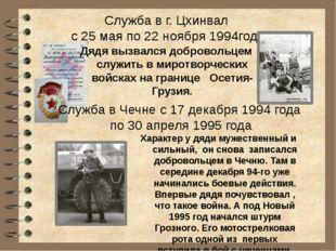 Служба в г. Цхинвал с 25 мая по 22 ноября 1994года Дядя вызвался добровольцем