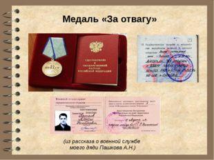 (из рассказа о военной службе моего дяди Пашкова А.Н.) Медаль «За отвагу»