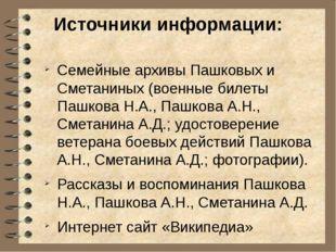 Источники информации: Семейные архивы Пашковых и Сметаниных (военные билеты П