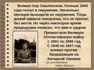 Воевал под Смоленском. Осенью 1943 года попал в окружение. Несколько месяцев