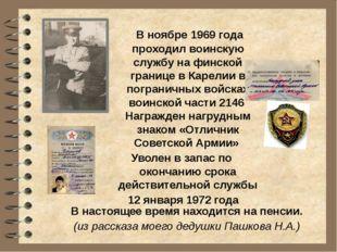 В ноябре 1969 года проходил воинскую службу на финской границе в Карелии в п