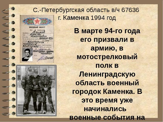 С.-Петербургская область в/ч 67636 г. Каменка 1994 год В марте 94-го года его...