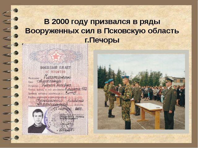 В 2000 году призвался в ряды Вооруженных сил в Псковскую область г.Печоры