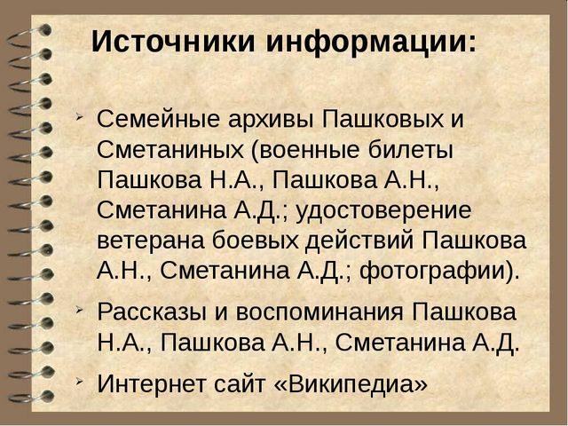Источники информации: Семейные архивы Пашковых и Сметаниных (военные билеты П...