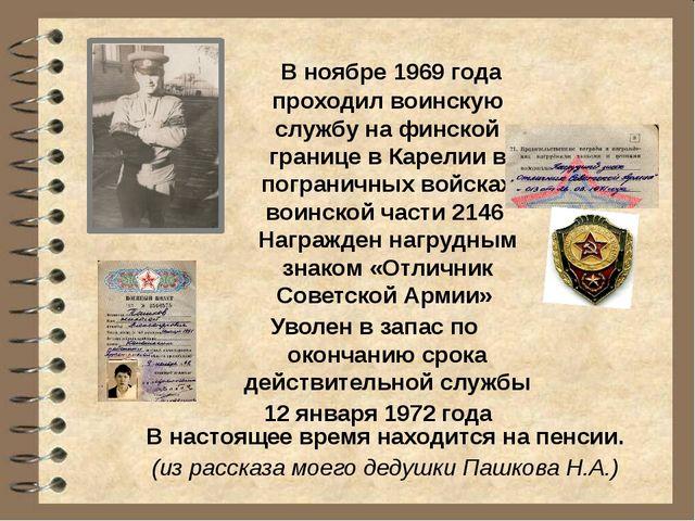 В ноябре 1969 года проходил воинскую службу на финской границе в Карелии в п...