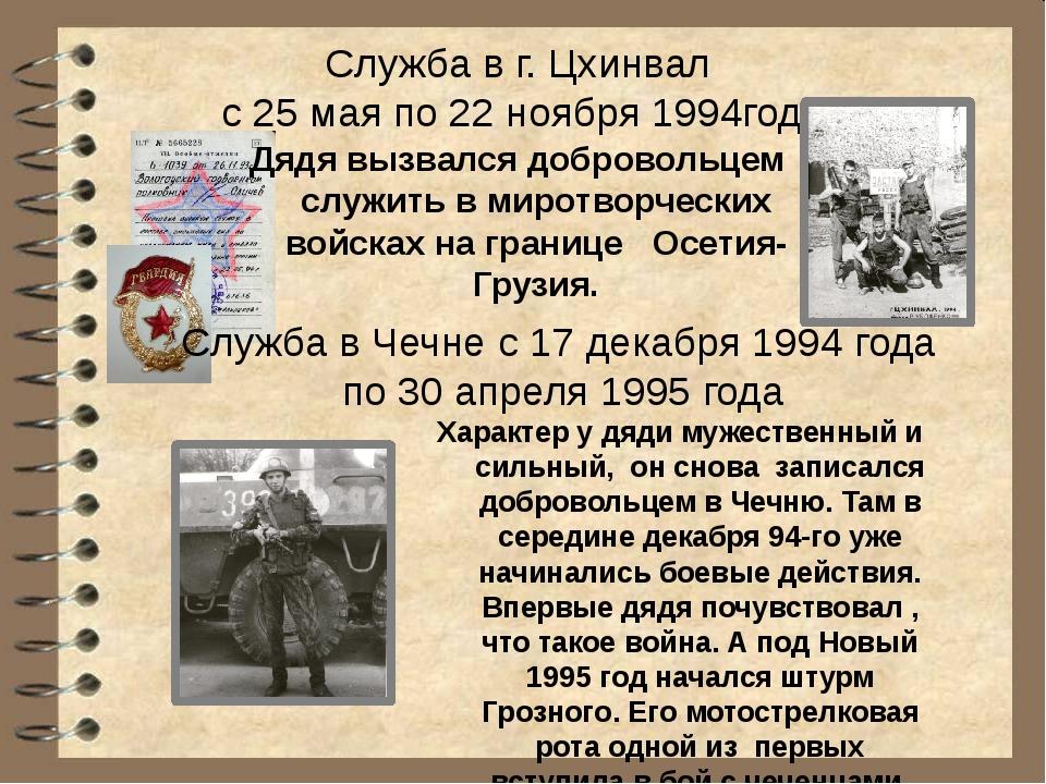 Служба в г. Цхинвал с 25 мая по 22 ноября 1994года Дядя вызвался добровольцем...