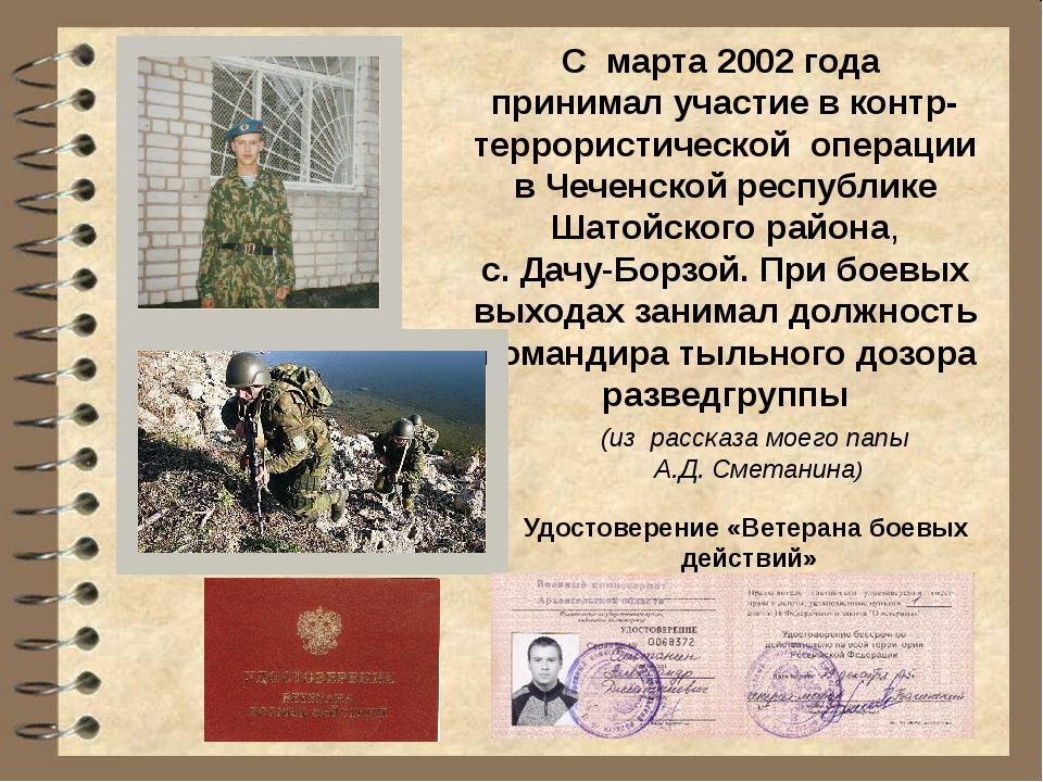 С марта 2002 года принимал участие в контр- террористической операции в Чечен...