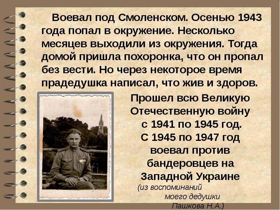 Воевал под Смоленском. Осенью 1943 года попал в окружение. Несколько месяцев...