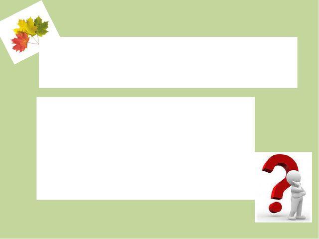 5. Вегетативными органами растений являются: А) пестик и тычинки; Б) корень и...