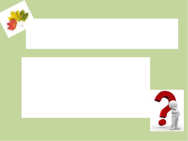 9. В каких железах вырабатывается молоко: А) в потовых; Б) в сальных; В) в мл...