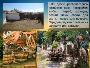 Во дворе располагались хозяйственные постройки: амбар, погреб, колодец, ле