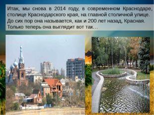 Итак, мы снова в 2014 году, в современном Краснодаре, столице Краснодарского
