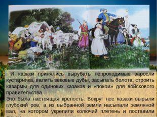 И казаки принялись вырубать непроходимые заросли кустарника, валить вековые