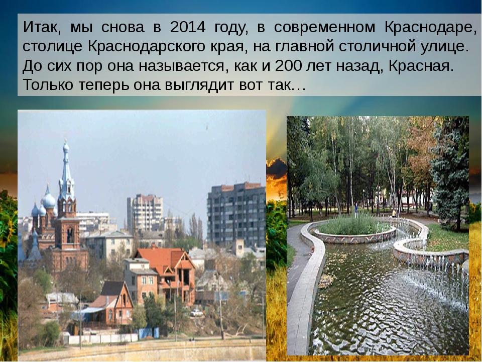 Итак, мы снова в 2014 году, в современном Краснодаре, столице Краснодарского...