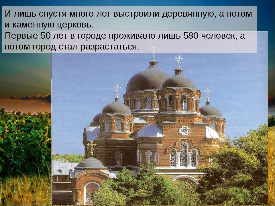 И лишь спустя много лет выстроили деревянную, а потом и каменную церковь. Пер...