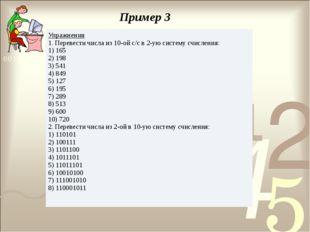 Пример 3 Упражнения 1.Перевести числа из 10-ой с/св 2-ую систему счисления: