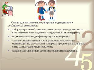 Основа для максимального раскрытия индивидуальных особенностей школьников: в