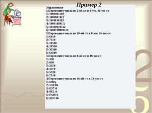 Пример 2 Упражнения 1.Переведите числа из 2-ой с/св 8-ую, 16-ую с/с 1) 100101