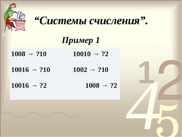 """""""Системы счисления"""". Пример 1 1008→ ?10 10010→ ?2 10016→ ?101002→ ?10 1..."""