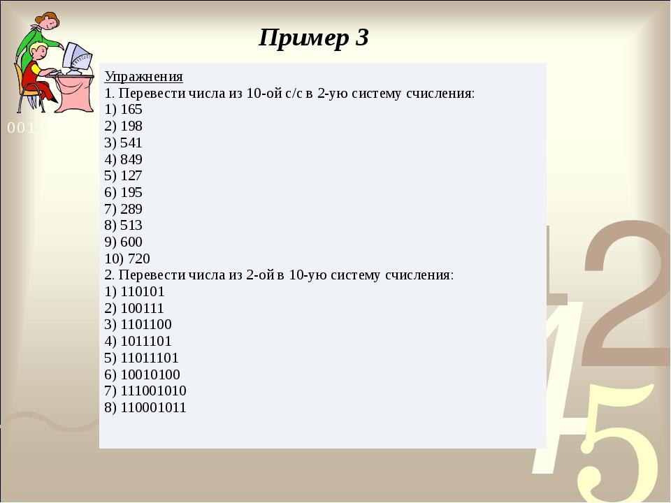 Пример 3 Упражнения 1.Перевести числа из 10-ой с/св 2-ую систему счисления:...