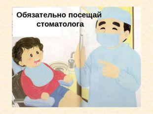 Обязательно посещай стоматолога