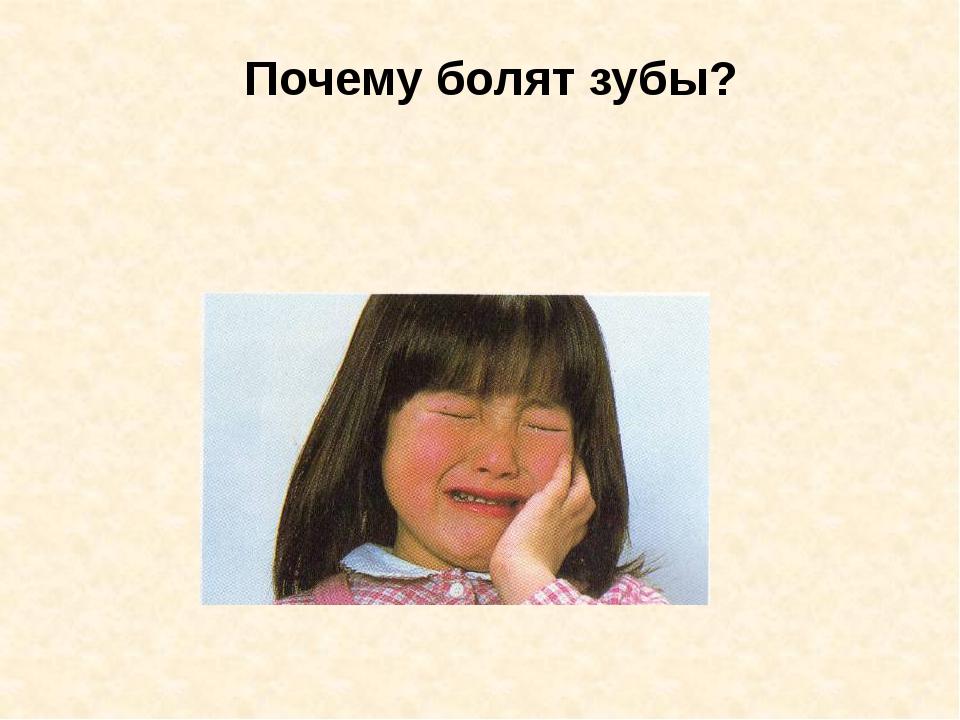 Почему болят зубы?