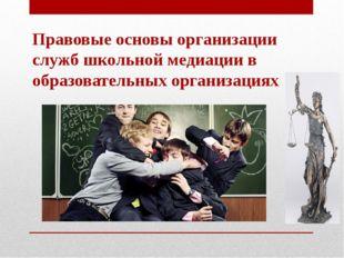 Правовые основы организации служб школьной медиации в образовательных организ