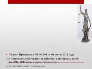Указом Президента РФ № 761 от 01 июня 2012 года «О Национальной стратегии де