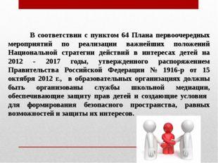 В соответствии с пунктом 64 Плана первоочередных мероприятий по реализации в