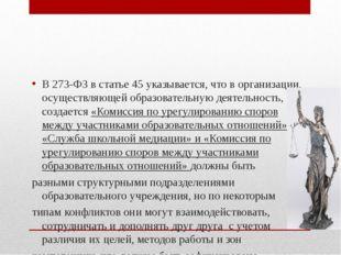 В 273-ФЗ в статье 45 указывается, что в организации, осуществляющей образова