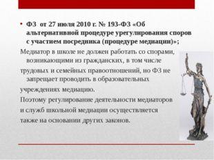 ФЗ от 27 июля 2010 г. № 193-ФЗ «Об альтернативной процедуре урегулирования сп