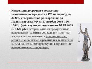 Концепция досрочного социально-экономического развития РФ на период до 2020г.