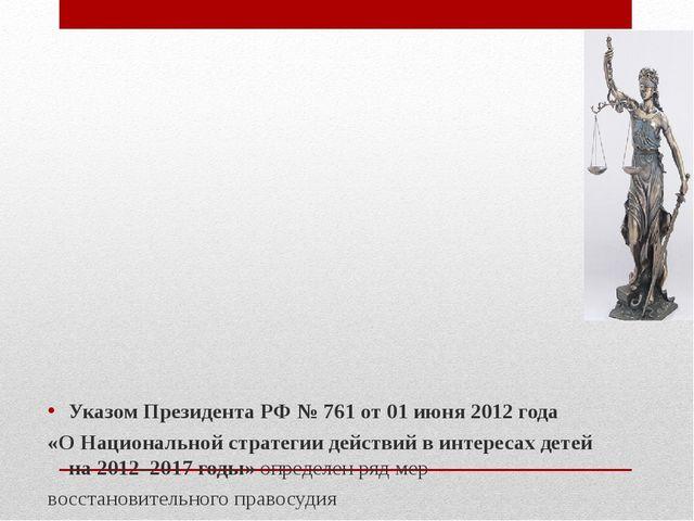 Указом Президента РФ № 761 от 01 июня 2012 года «О Национальной стратегии де...