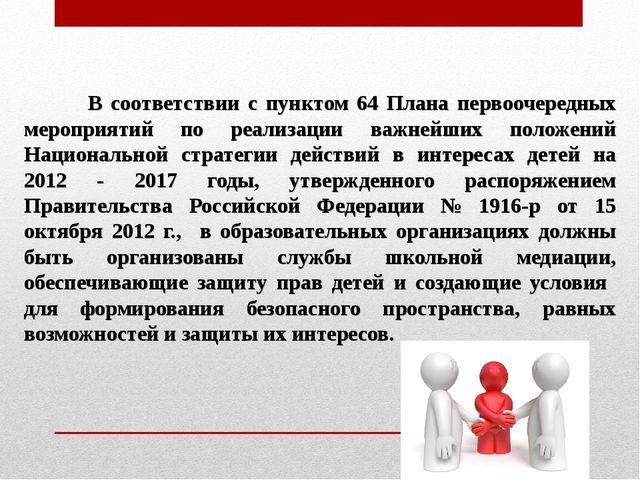 В соответствии с пунктом 64 Плана первоочередных мероприятий по реализации в...