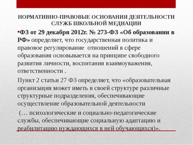 НОРМАТИВНО-ПРАВОВЫЕ ОСНОВАНИЯ ДЕЯТЕЛЬНОСТИ СЛУЖБ ШКОЛЬНОЙ МЕДИАЦИИ ФЗ от 29...