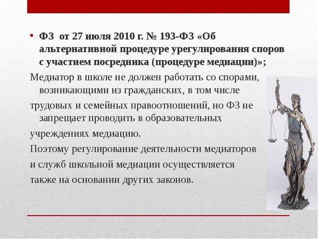ФЗ от 27 июля 2010 г. № 193-ФЗ «Об альтернативной процедуре урегулирования сп...