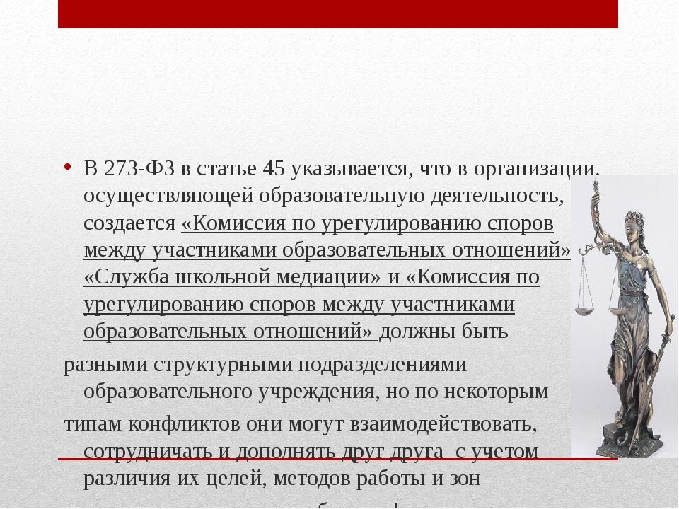 В 273-ФЗ в статье 45 указывается, что в организации, осуществляющей образова...