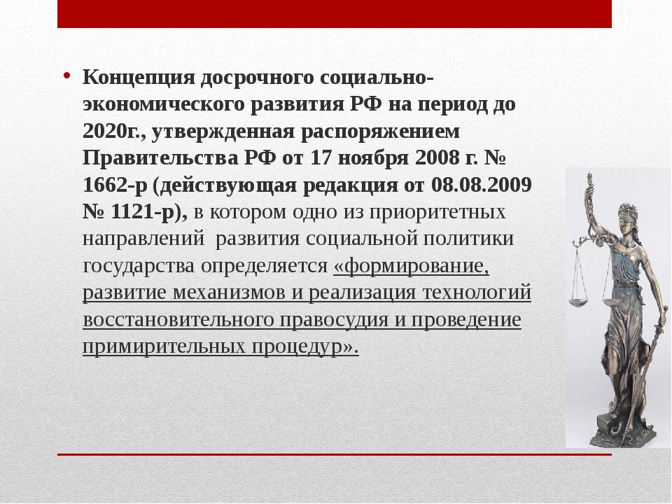 Концепция досрочного социально-экономического развития РФ на период до 2020г....