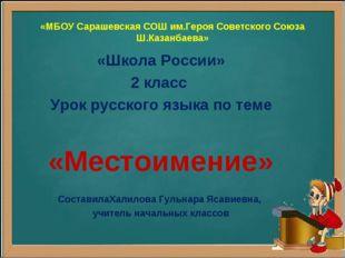«МБОУ Сарашевская СОШ им.Героя Советского Союза Ш.Казанбаева» «Школа России»