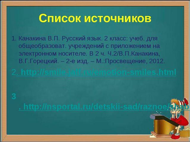 Список источников 1. Канакина В.П. Русский язык. 2 класс: учеб. для общеобраз...
