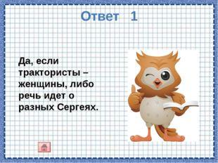 Вопрос 4 Три мальчика: Миша, Сережа и Гриша живут в одном подъезде на разных