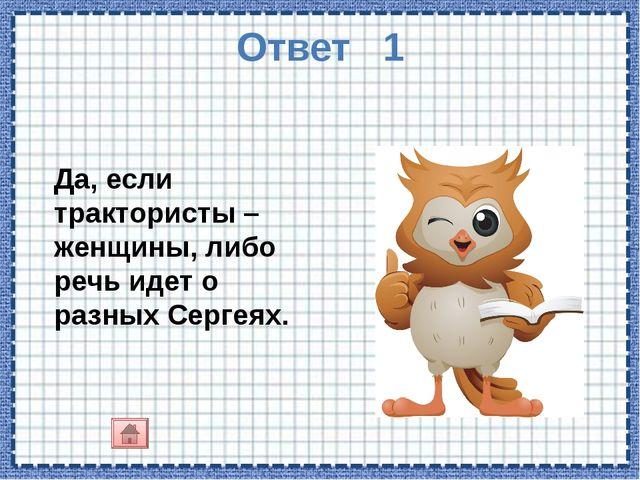 Вопрос 4 Три мальчика: Миша, Сережа и Гриша живут в одном подъезде на разных...