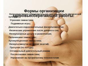 Формы организации здоровьесберегающей работы: Непосредственно-образовательна