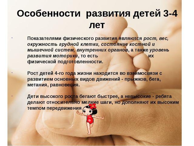 Особенности развития детей 3-4 лет Показателями физического развития являются...