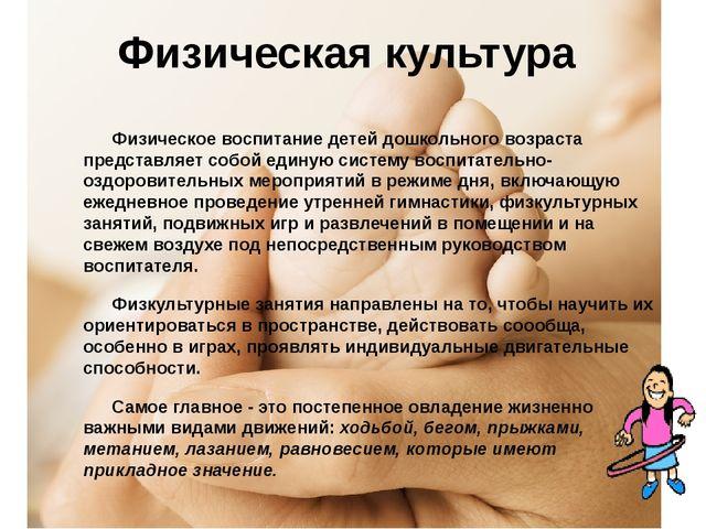 Физическая культура Физическое воспитание детей дошкольного возраста представ...